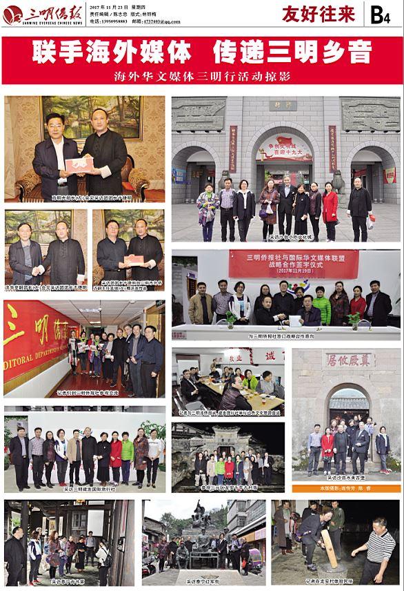 亚省新闻网:国际华文媒体联盟与《三明侨报》签订战略合作协议