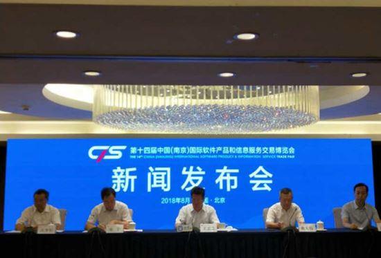 第十四届中国(南京)国际软件产品和信息服务交易博览会在京举行新闻发布会