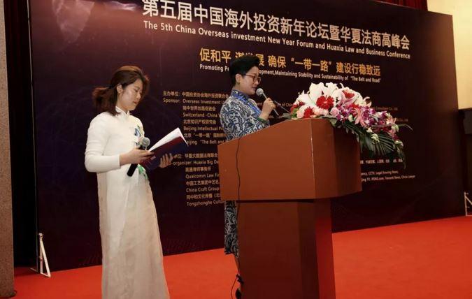 第五届中国海外投资新年论坛暨华夏法商高峰会于1月20日顺利召开