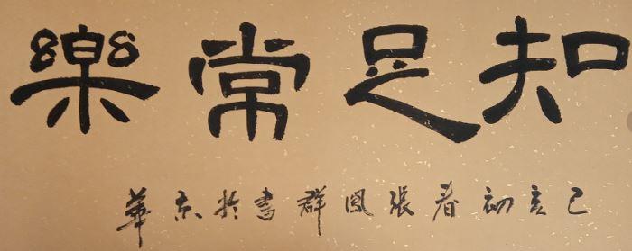 张凤群书法作品鉴赏
