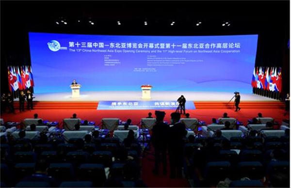 第十三届中国—东北亚博览会开幕